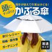 ◆ついで買いセール◆ 頭に被るだけで雨よけ・日よけ...