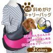 ◆リニューアルOPEN◆ ワンちゃん用 抱っこバッグ ペットキャリー 通気性バツグンのメッシュ素材 小型犬 ◇ 犬用 斜めがけキャリーバッグ