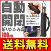 ◆送料無料◆ 自動開閉 折りたたみ傘 耐風傘 約100cm!大判サイズ 開くも閉じるも手元ボタンでワンタッチ 風に強い頑丈設計 ◇ Auto 折りたたみ傘
