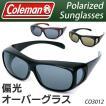◆送料無料◆ メガネの上から着用OK!偏光サングラス オーバーサングラス Coleman ( CO3012-1 CO3012-2 CO3012-3 ) ◇ コールマン3012