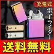 ◆メール便送料無料◆ USB電子ライター【オイル・ガス...