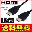 ◆メール便送料無料◆【訳あり特価】HDMIケーブル 1.5...