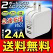 ◆メール便送料無料◆ 2台同時充電OK!高出力2.4A 各...