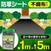 ◆ついで買いセール◆ 雑草防止シート不織布タイプ 幅...