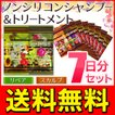 ◆メール便送料無料◆【1週間分まとめ買いSET】日本製...