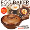 ◆ついで買いセール◆いつもの目玉焼きが絶品料理に。陶器製小型パン「エッグベーカー」直径約10cm電子レンジ・オーブン対応◇エッグベーカー