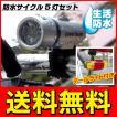 ◆メール便送料無料◆ ◆今だけ500円以下◆ 自転車ラ...