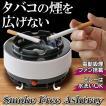 ◆リニューアルOPEN◆ NEW!受動喫煙防止 電動吸煙フ...