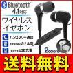 ◆メール便送料無料◆【Bluetooth4.1】ワイヤレスイヤホンマイク カナル型 コントローラー/マイク搭載 iPhone・スマホ他 ◇ ワイヤレス HRN-317