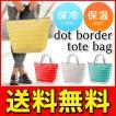 ◆メール便送料無料◆ 大容量 トートバッグ 保冷・保...