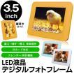 ◆数量限定セール◆ 3.5インチ 高画質LED液晶 デジタ...