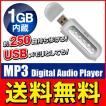 ◆メール便送料無料◆ 電池式 ポータブルMP3プレーヤ...