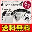 ◆メール便送料無料◆ 黒猫 ウォールステッカー【6枚...