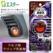 ◆メール便送料無料◆ 消臭力 車用消臭芳香剤 ミステ...