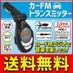 ◆メール便送料無料◆ FMトランスミッター スマホの音楽をカーラジオで SD microSD USB スマホ等と有線接続も可能 車 内装用品 ◇ トランスミッターLBR-CFM