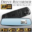 ドライブレコーダー ルームミラー型 本体 高画質撮影 HD 1080 DVR 2.4インチ液晶モニター 防眩ミラー仕様 SD32GB対応 12V 車載カメラ ■■ ◇ LINXミラーDR