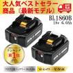 1年保証  マキタ バッテリー BL1860B 互換 18V 6000mA...