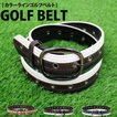 ゴルフ ベルト メンズ ゴルフベルト カラーライン ホワイト ゴルフ用品 golf 小物