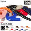 Lee リー ベルト メンズ ガチャベルト フリーサイズ ロングサイズ 25mm GIベルト レディース ユニセックス カジュアル シンプル メンズファッション