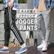 スウェットパンツ メンズ ボトムス ジョガーパンツ 無地 イージーパンツ スキニーパンツ サイドライン 裾リブ 伸縮 クライミングパンツ