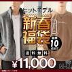 福袋 メンズ 2017 TopIsm 豪華10点入り新春福袋 秋冬 メンズファッション ジャケット コート ニット 通販