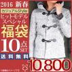 福袋2016 メンズ福袋カジュアルstyle10点入りで旬コーディネートが完成 メンズベルト メンズファッション 通販