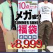 福袋 メンズ スーパーデラックス メガ盛り10点入り サマーボーナス福袋 夏 送料無料 トップス メンズファッション 通販 セット 人気