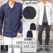 シャツ メンズ 長袖シャツ 無地 カジュアルシャツ 日本製 オープンカラー衿 開襟 国産 ドレスシャツ 白シャツ