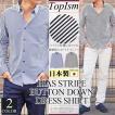 シャツ メンズ メンズシャツ ストライプシャツ 長袖 ボタンダウン 日本製 国産ドレスシャツ 綿コットン100%