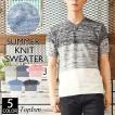 サマーニット メンズ ニット 半袖 セーター カットソー Tシャツ グラデーション ボーダー 麻 リネン 春夏