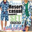 福袋 メンズ リゾートカジュアルコーディネートセット5点入り 夏 2015 福袋トップス メンズファッション 通販 セット 人気