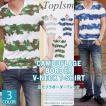 Tシャツ メンズ 半袖Tシャツ 迷彩柄 カモフラ ボーダーTシャツ Vネック カットソー プリントTシャツ 総柄