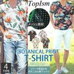Tシャツ メンズ 半袖Tシャツ ボタニカル柄 メッシュ プリントTシャツ Vネック カットソー