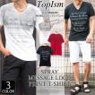 Tシャツ メンズ 半袖 Vネック ロゴTシャツ スプレープリントTシャツ ロゴプリント カットソー 英字メッセージ