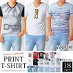 Tシャツ メンズ 半袖 プリントTシャツ ボタニカル 迷彩柄 カモフラ ボーダー サングラス Vネック カットソー