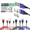 充電ケーブル アンドロイド 1m マグネット式 スマホケーブル マイクロusb microusb DOCOMO au softbank USBケーブル 充電器 スマートフォン 「meru1」