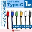 usb マイクロ type-c ケーブル 1m スマホ 頑丈 アンドロイド android 充電 usbケーブル タイプ c macbook Nexus ギャラクシー ファーウェイ 「meru1」