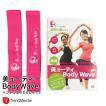 美ューティーBodyWave BodyWaveバンド2本 エクササイ...