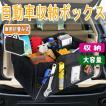 「激安セール」送料無料 自動車収納ボックス  トランク収納ボックス 車用折畳み式収納ボックス  カーポケット 収納バッグ 多機能 大容量「新入荷」