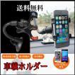 「激安セール」送料無料 車載ホルダー 携帯ホルダー スマホ 強力吸盤式 360度回転 iPhone 6/6 Plus/6S/5などの幅9.5cm以内機種対応 自転車 バイク