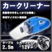 「新入荷」送料無料カークリーナー超便利 車用クリーナー  車載掃除機 DC12V コード長2.5M 乾湿両用 強力吸引 小型 取付簡単 愛車をバッチリ