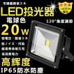 Topwood 投光器 投光機 20W 照明 LED ライト 作業灯 集魚灯 看板灯 防水防塵 6000ケルビン  電球色送料無料