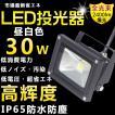 Topwood 投光器 投光機 30W 照明 LED ライト 作業灯 集魚灯 看板灯 防水防塵  昼光色 超強力爆光送料無料
