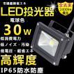 送料無料 投光器 投光機 30W 照明 LED ライト 作業灯 集魚灯 看板灯 防水防塵  電球色 超強力爆光