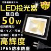送料無料Topwood 投光器 投光機 50W 照明 LED ライト 作業灯 集魚灯 看板灯 防水防塵  昼光色 超強力爆光
