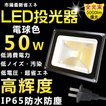 送料無料 Topwood投光器 投光機 50W 照明 LED ライト 作業灯 集魚灯 看板灯 防水防塵  電球色 超強力爆光