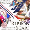 バッグ用 リボンスカーフ 【2】 全19種 1枚入
