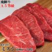 飛騨牛 A5等級 希少部位 ミスジ ステーキ 100g×5枚 ステーキ 焼き肉 バーベキュー 牛肉 肉 送料無料 プレミアム