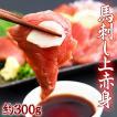 馬刺し 馬刺しお肉 肉 送料無料 上赤身ミニパック 約300g 2セット購入で馬刺しユッケ 50g もらえる