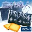 大人気の北海道銘菓白い恋人18枚入りセット ISHIYA 石屋製菓 常温 冷凍 冷蔵